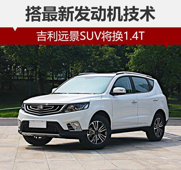 吉利远景SUV上市报价 2017远景SUV 8万上市质量