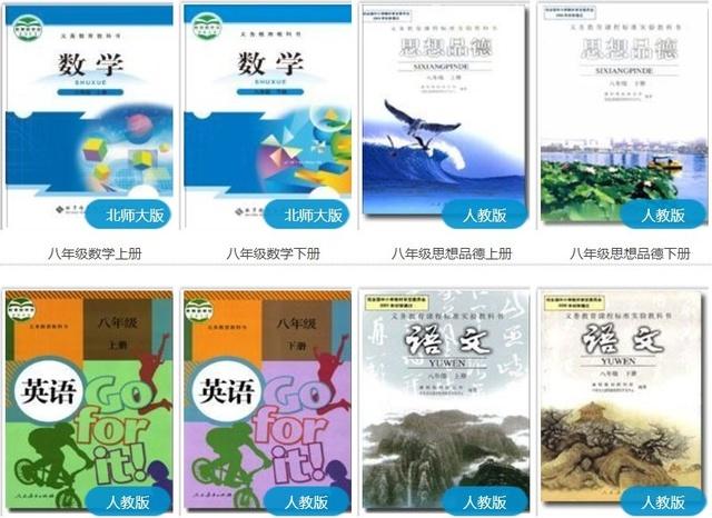 暑期计划|绵阳、成都教材各科初中到底用哪些上海浦东初中对口图片