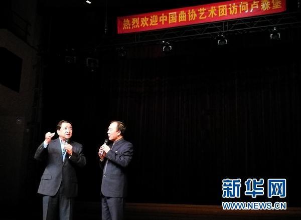「中國曲藝海外行」走進盧森堡