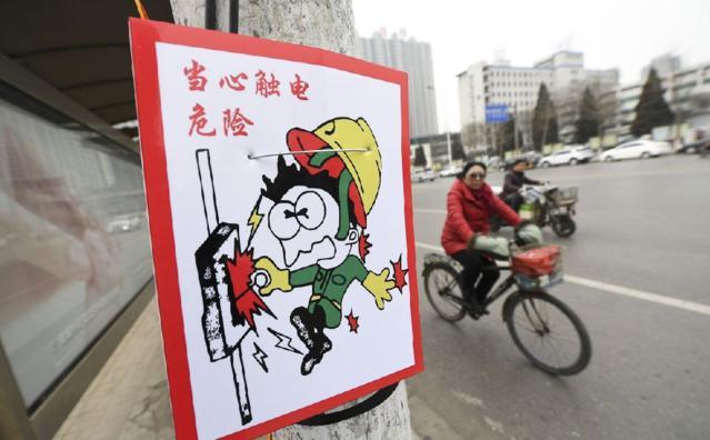 奇葩警示牌:卡通漫画当心地铁触电提醒深圳漫画图路人图片