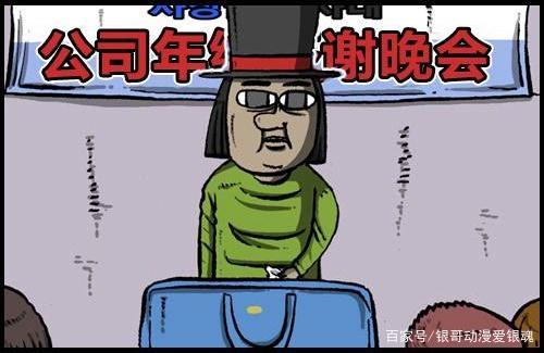 搞笑漫画:一团废纸引发的辞职案于小刀漫画家图片