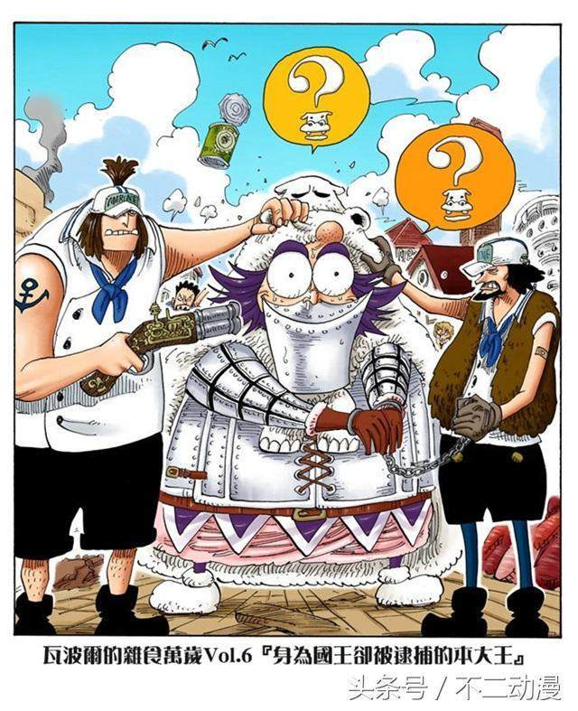 瓦波尔的漫画--海贼王封面杂食漫画v漫画第5弹背影a漫画全彩的图片图片