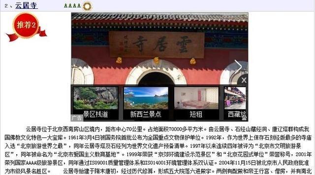 京津冀农家院旅游:北京蓟县旅游人群之成都房天津三日自助游攻略图片
