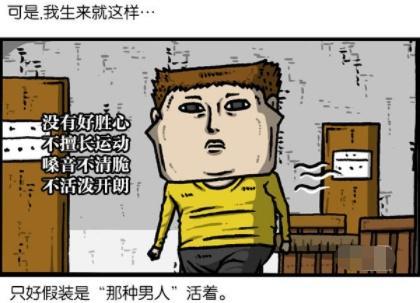 漫画家漫画:赵石露出半个PP,是为了够更有男日记格子图片