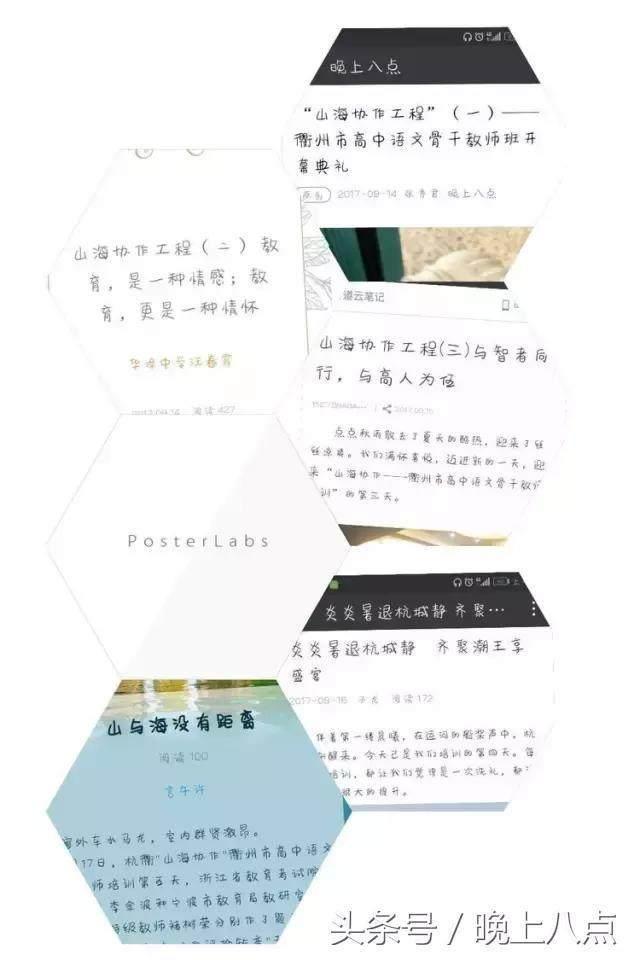 高中v高中教师(六)--衢州山海语文骨干工程班结晒高中毕业证图片
