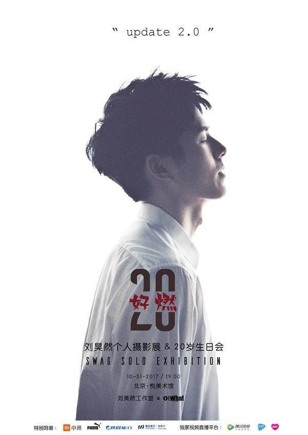 劉昊然20歲生日會新書發布 為愛助力導盲犬助盲公益