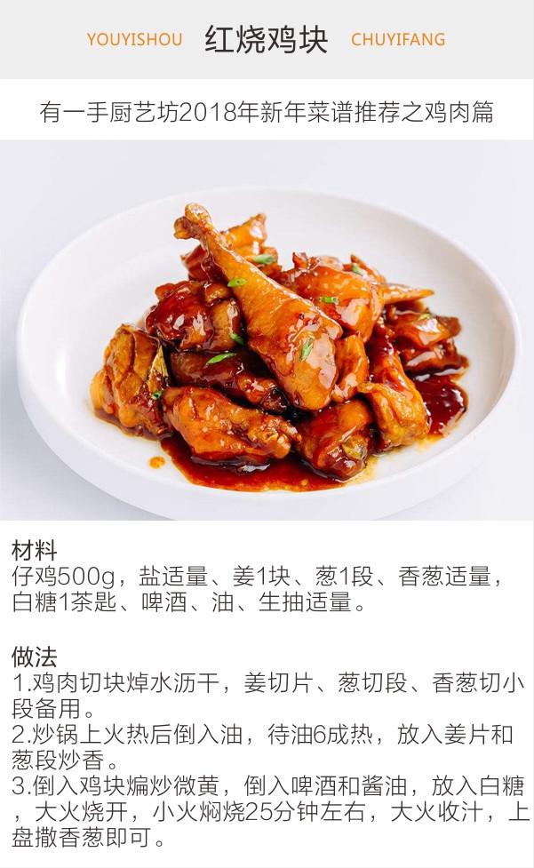 2018年春节过年请客吃饭必备的菜谱--挂面篇微波炉里煮鸡肉怎么不溢锅图片