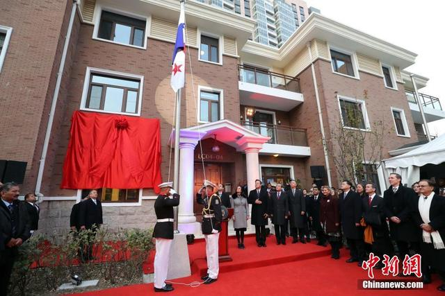 巴拿馬駐華大使館在北京開館