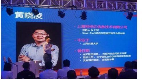 別樣紅CEO黃曉淩開講:創新與資本對酒店行業的重要性
