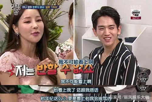 韩国女星米娜与小17岁的家长工作,双方男友刚流行性感冒方案措施交往防治图片
