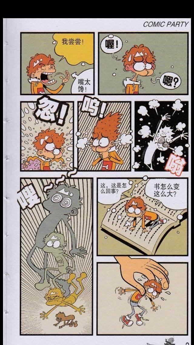 猫小乐阿衰漫画:小衰a漫画伺机了,大脸妹变小玩漫画海贼王656图片