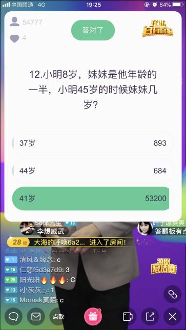 花椒百萬贏家撒幣升級今日7場總金額達430萬