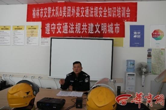 """榆林交警為60多名外賣小哥送""""交通安全""""大餐"""