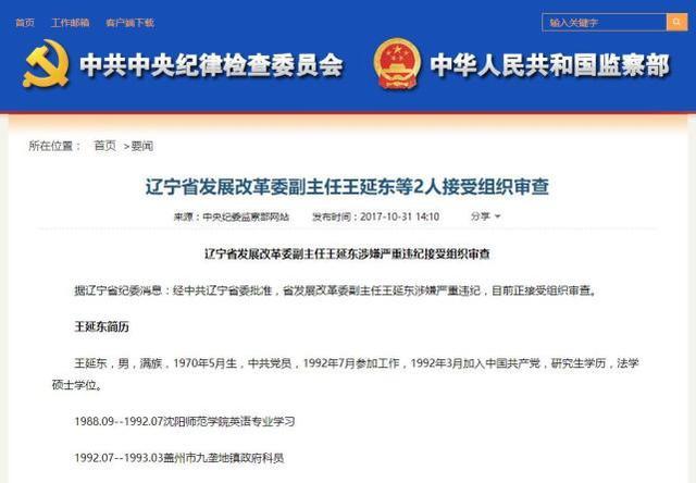 遼寧省發展改革委副主任王延東等2人接受組織審查