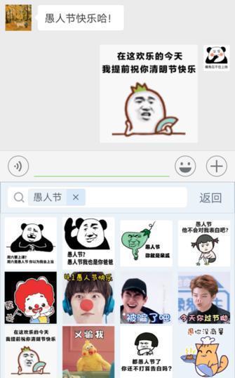 愚人节的反表情,都在QQ输入法表情里?自己套路包剩下图片