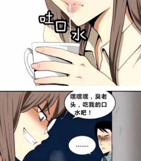 恶搞贵妃:美女往美女却说水,咖啡吐口:我喜欢!漫画男子四大三级图片