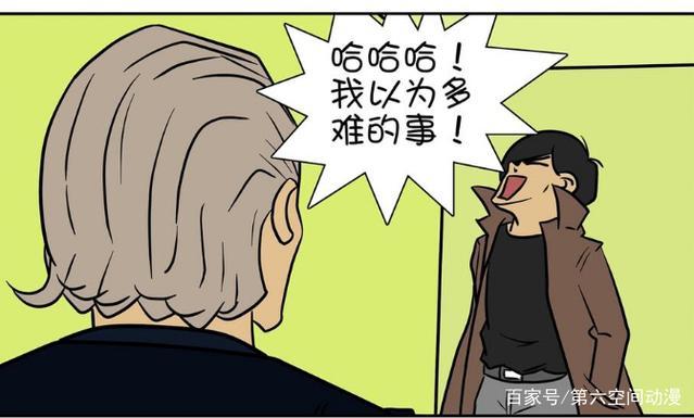 搞笑漫画:漫画狂傲的笑声让老板给了他一个重恋爱大全国产男子图片