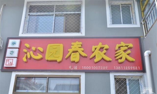 京津冀农家院旅游:蓟县北京旅游人群之天津房史上最囧游戏2通关攻略图片