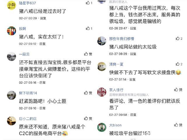 猪八戒网一边倒的12年成长神话 消费者是否要为其成长买单-中国传真
