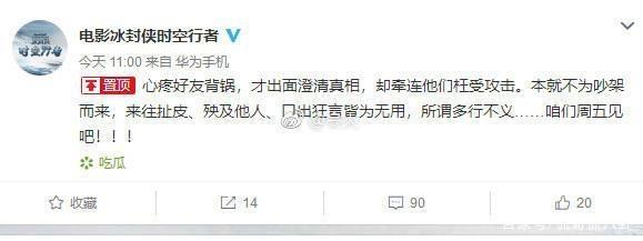 张晋,杨紫琼主演《叶问外传:张天志》,监制是甄