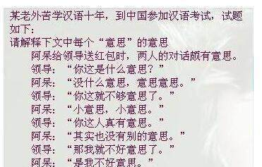 还在抱怨英语难学,看看这些外国人的中文课作