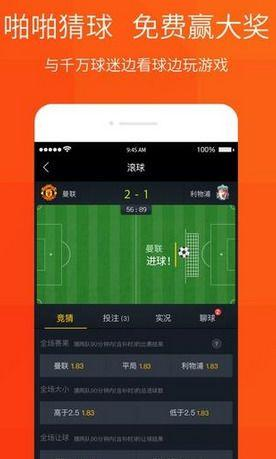 百盈足球app中有什么特色 百盈足球具体特色介