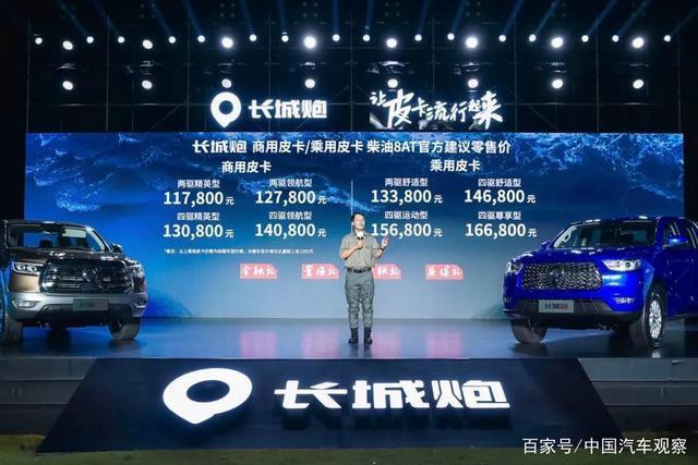 配置不输于同价位城市SUV,长城炮新车型上市,售价11.78万起