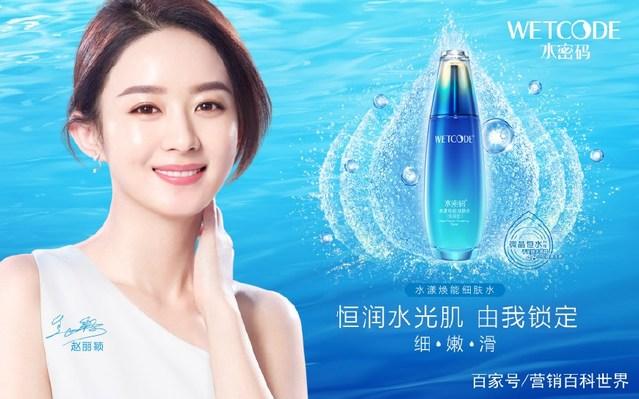 想知道赵丽颖代言什么品牌护肤品吗?