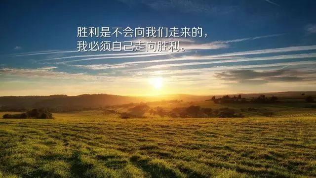 早安励志图片句子:在逆境中步步攀登,越来越坚