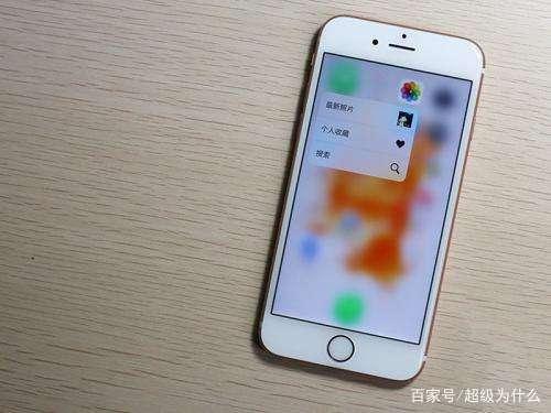 三年前的iPhone6S,相当于国产机什么水平?网