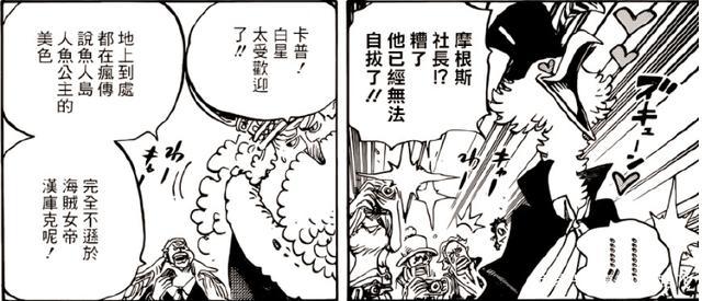海贼王906话,卡普护送白星是因为这个,真是为路飞操碎了心