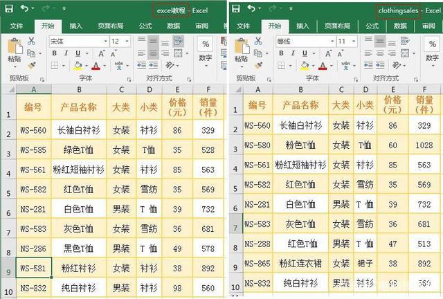 Excel vlookup筛选两列的重复项与查找两个表格
