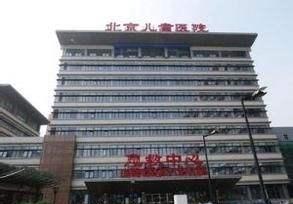 第一次带宝去北京儿童医院