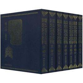 涵盖中华上下五千年的《国史金石志稿》的主要