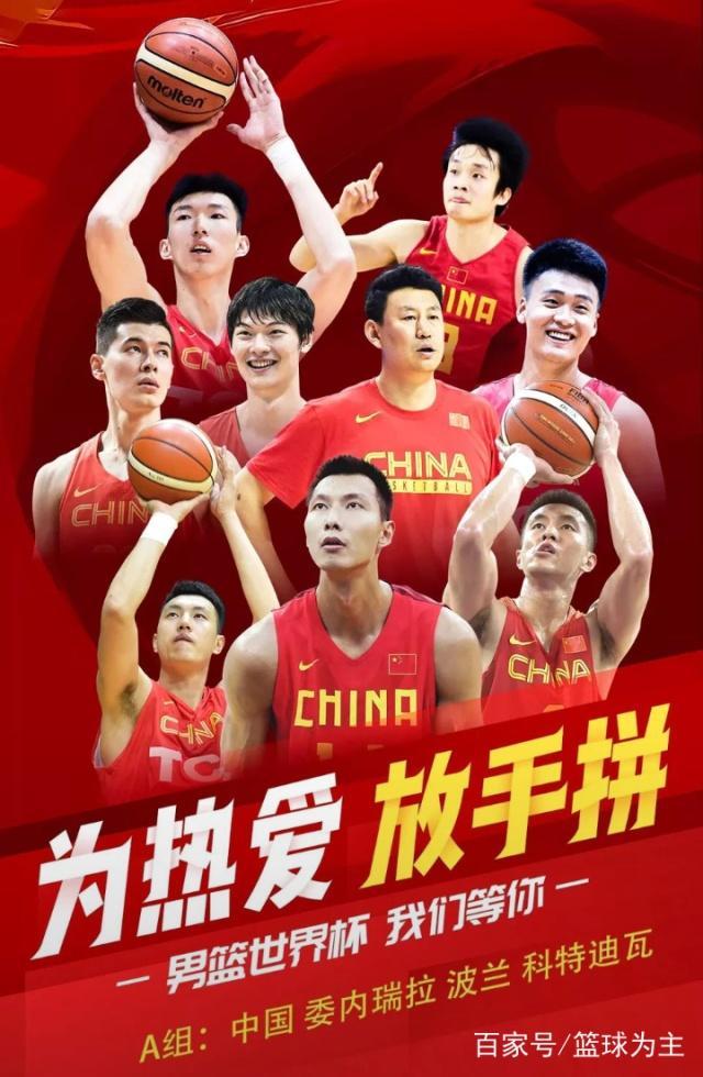 世界杯中国男篮晋级有望