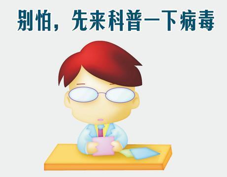 近期儿童流感预防小知识
