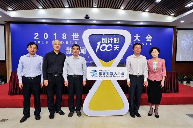 2018世界機械人大會將於8月15日至19日在京舉行
