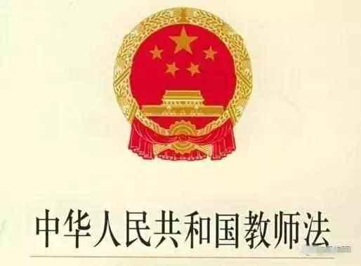 中华人民共和国教师法