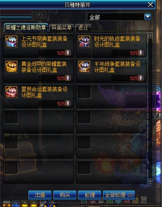 DNF:竞技场散件升级90A,能不能保留徽章宝珠