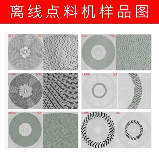 智诚xray点料机x光机离线点料机xray检测设备(图5)