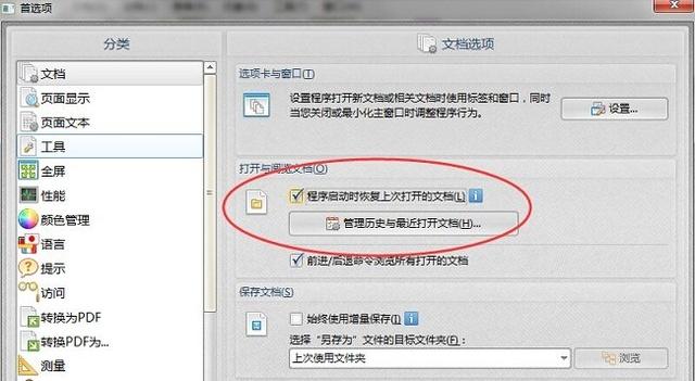 PDF文件修改技巧:修改PDF文件软件崩溃快速