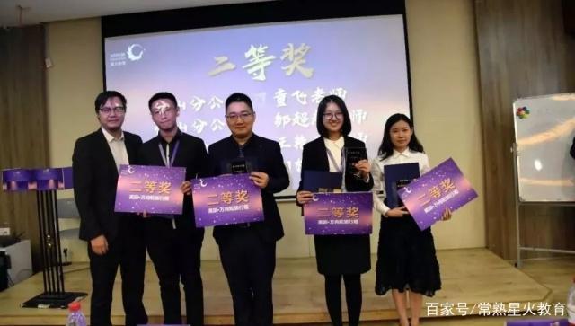 星火教育第六届教师技能大赛广东、江苏、浙江