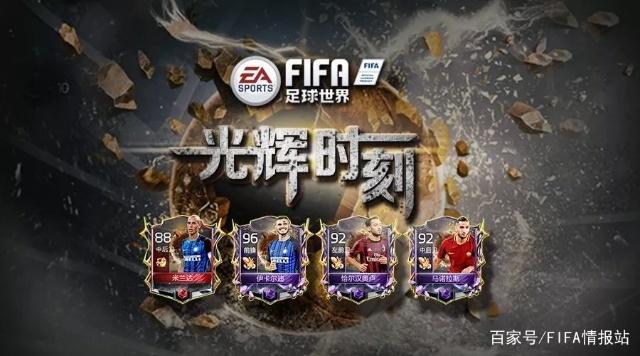 FIFA足球世界:最新活动光辉时刻,意甲球迷赶紧