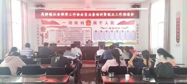 武定县高桥镇开展社保业务培训提高服务水平