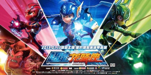 《超能龙骑侠》:值得带孩子看的国产动画大电影