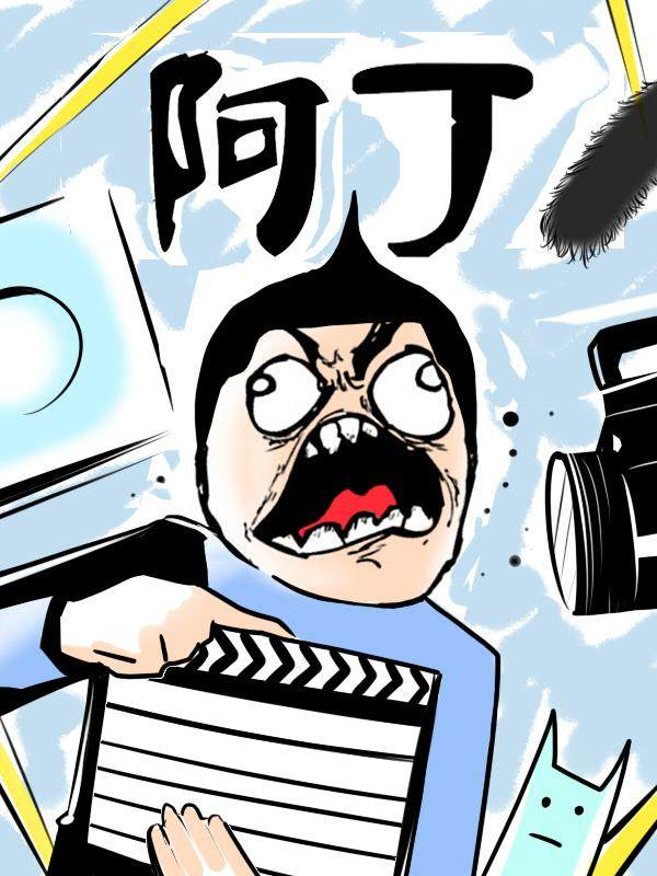 漫画:《阿丁第三话》阿丁用piao字组词,阿丁最