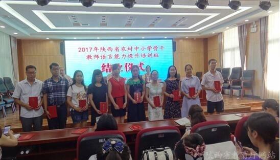 2017陕西农村中小学骨干教师语言能力提升培
