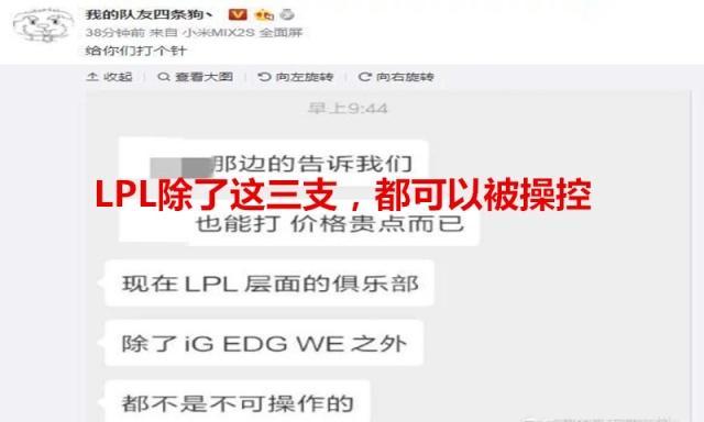 LPL买外围假赛事件升级,除了这三支队伍,其他