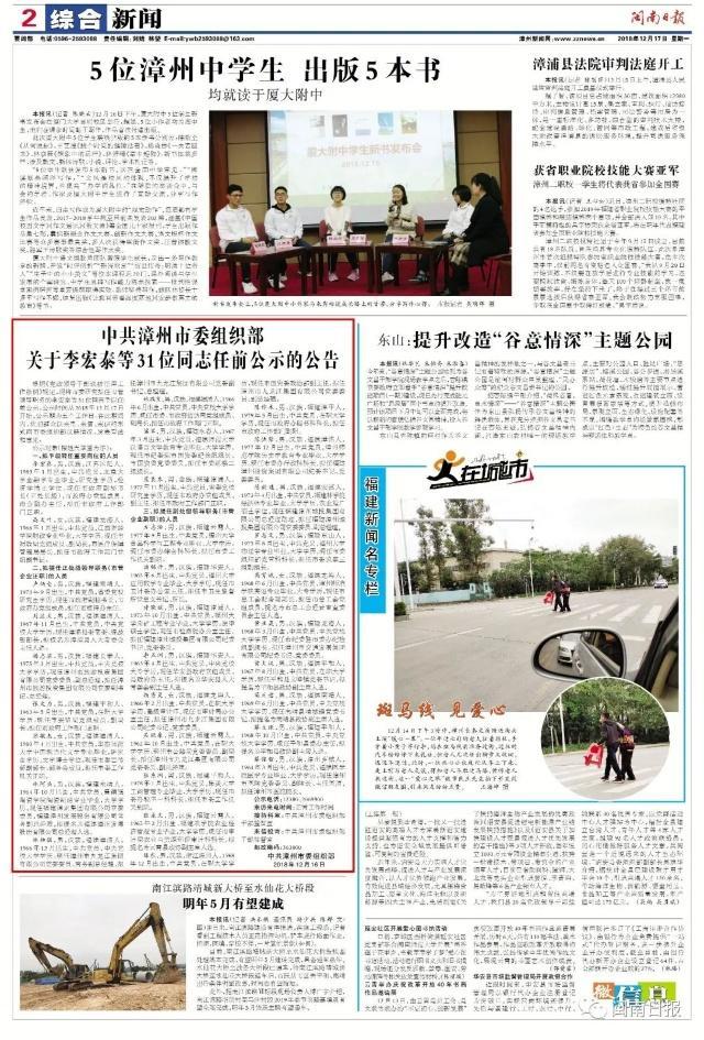 权威发布 | 中共漳州市委组织部关于李宏泰等3