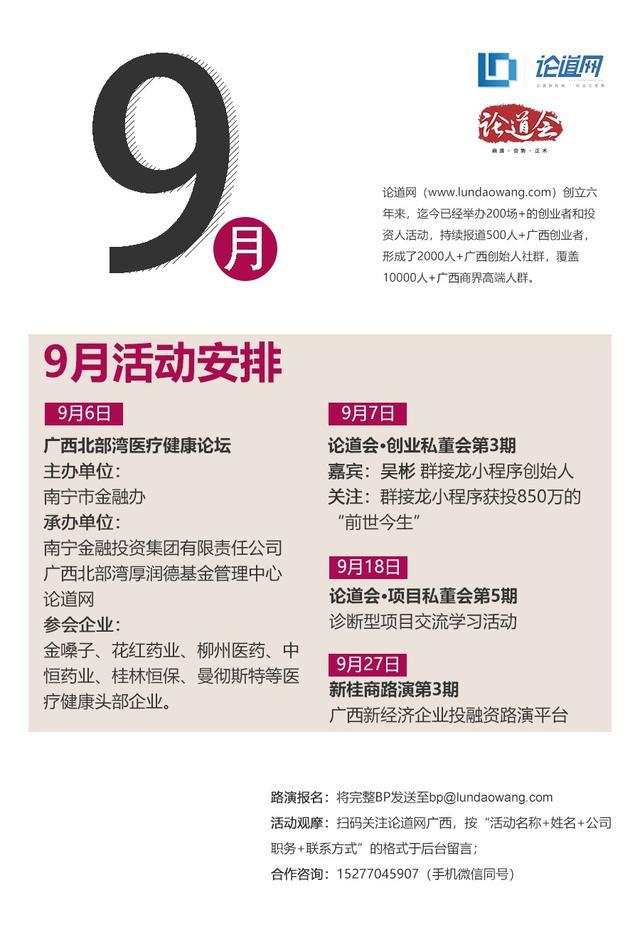 9月18日新桂商小报|2018年广西将实施推动千